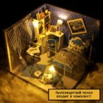 Румбокс DIY-Dom «Комнатка Звездочета»|«Star Room»