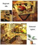 Румбокс DIY-Dom «Побережье Валенсии»|«Costa De Valencia»