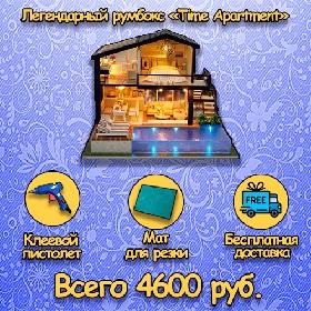 акция Time Apartment + самозарастающий мат + клеевой пистолет + бесплатная доставка всего 4600 руб.