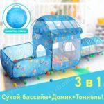 Игровой комплекс (3в1) Палатка + Сухой Бассейн + Тоннель «Океан»