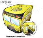 Игровой Домик Палатка Для Детей «Школьный Автобус»